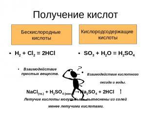 Получение кислот H2 + Cl2 = 2HCl Взаимодействие простых веществ. SO3 + H2O = H2S