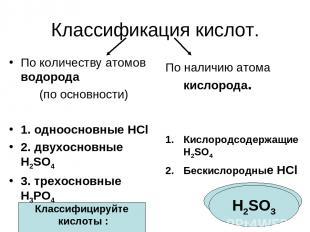 Классификация кислот. По количеству атомов водорода (по основности) 1. однооснов