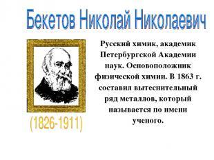Русский химик, академик Петербургской Академии наук. Основоположник физической х