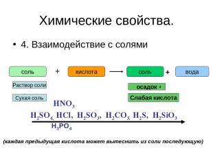 Химические свойства. 4. Взаимодействие с солями соль + кислота соль вода + H2SO4