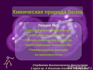Химическая природа белка Классификации аминокислот Характеристика аминокислот Фи