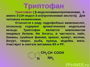 Триптофа н ( β-индолиламинопропионовая, 2-амино-3-(1H-индол-3-ил)пропионовая кис