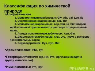 Алифатические 1. Моноаминомонокарбоновые: Gly, Ala, Val, Leu, Ile 2. Оксимоноами
