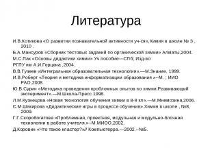 Литература И.В.Котикова «О развитии познавательной активности уч-ся»,Химия в шко