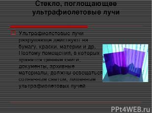 Стекло, поглощающее ультрафиолетовые лучи Ультрафиолетовые лучи разрушающе дейст