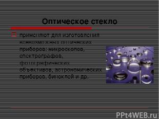 Оптическое стекло применяют для изготовления всевозможных оптических приборов: м