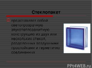 Стеклопакет представляет собой светопрозрачную звукотеплозащитную конструкцию из