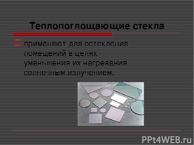 Теплопоглощающие стекла применяют для остекления помещений в целях уменьшения их нагревания солнечным излучением.