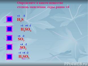 НЕТ НЕТ НЕТ Определите в каком веществе степень окисления серы равна +4 Н2S H2SO