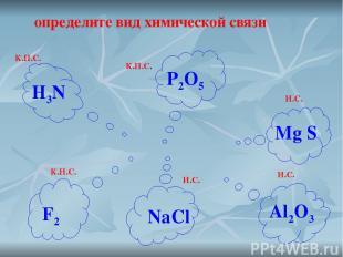 определите вид химической связи К.П.С. К.П.С. И.С. И.С. К.Н.С. И.С. H3N P2O5 Mg