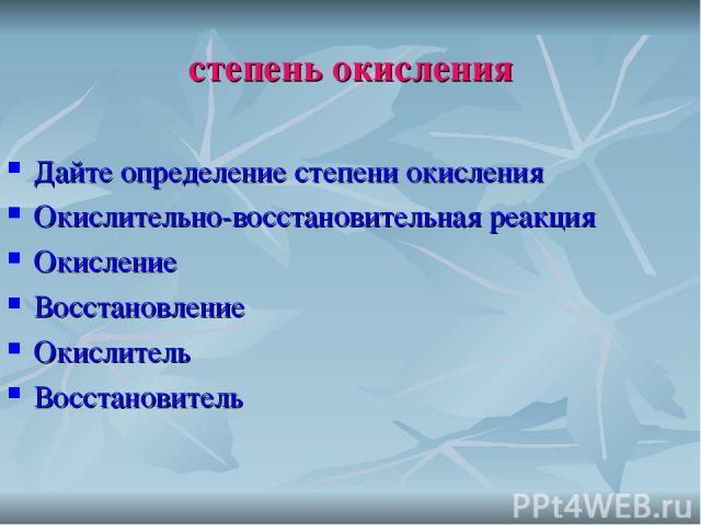степень окисления Дайте определение степени окисления Окислительно-восстановительная реакция Окисление Восстановление Окислитель Восстановитель
