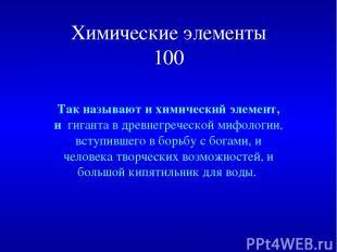 Химические элементы 100 Так называют и химический элемент, и гиганта в древнегре