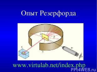 Опыт Резерфорда www.virtulab.net/index.php