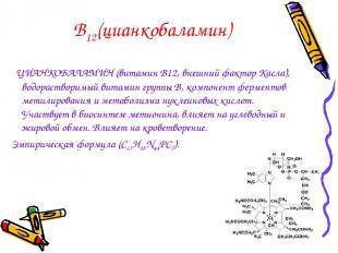 В12(цианкобаламин) ЦИАНКОБАЛАМИН (витамин В12, внешний фактор Касла), водораство