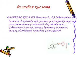 Фолиевая кислота ФОЛИЕВАЯ КИСЛОТА (витамин ВС, В9), водорастворимый витамин. В к