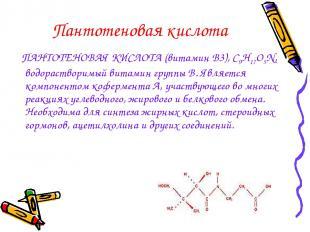 Пантотеновая кислота ПАНТОТЕНОВАЯ КИСЛОТА (витамин В3), С9Н17О5N, водорастворимы