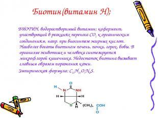 Биотин(витамин Н); БИОТИН, водорастворимый витамин; кофермент, участвующий в реа