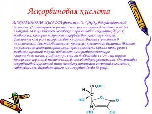 Аскорбиновая кислота АСКОРБИНОВАЯ КИСЛОТА (витамин С), С6Н8О6, водорастворимый в