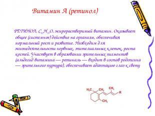 Витамин А (ретинол) РЕТИНОЛ, С20H30O, жирорастворимый витамин. Оказывает общее (