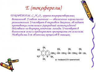 Е (токоферолы) ТОКОФЕРОЛЫ, С29Н50О2, группа жирорастворимых витаминов. Главное з