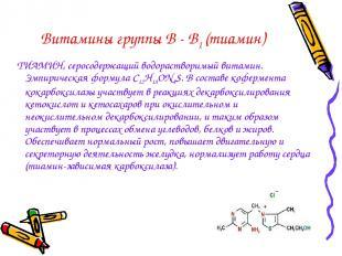 Витамины группы В - В1 (тиамин) ТИАМИН, серосодержащий водорастворимый витамин.