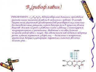 В2(рибофлавин) РИБОФЛАВИН , С17Н20N4O6, водорастворимый витамин; производное рас