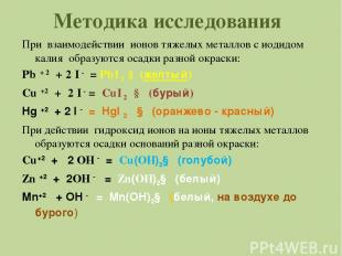 Методика исследования При взаимодействии ионов тяжелых металлов с иодидом калия