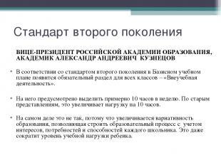 Стандарт второго поколения ВИЦЕ-ПРЕЗИДЕНТ РОССИЙСКОЙ АКАДЕМИИ ОБРАЗОВАНИЯ, АКАДЕ