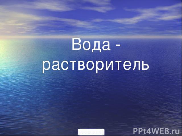 Вода - растворитель 900igr.net