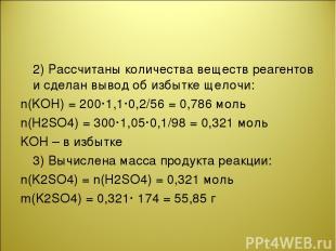 2) Рассчитаны количества веществ реагентов и сделан вывод об избытке щелочи: n(K