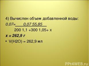 4) Вычислен объем добавленной воды: 0,07= 0,07 55,85 200 1,1 +300 1,05+ x х = 26