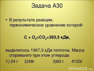 Задача А30 В результате реакции, термохимическое уравнение которой C + O2=CO2+39