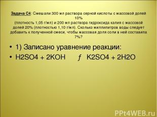 Задача С4: Смешали 300 мл раствора серной кислоты с массовой долей 10% (плотност
