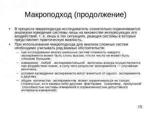 Макроподход (продолжение) В процессе макроподхода исследователь сознательно огра