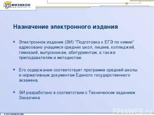 """Назначение электронного издания Электронное издание (ЭИ) """"Подготовка к ЕГЭ по хи"""