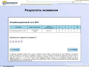 Результаты экзаменов © ООО ФИЗИКОН 2002 © ООО ФИЗИКОН 2005