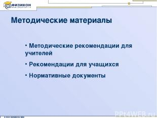 Методические материалы Методические рекомендации для учителей Рекомендации для у