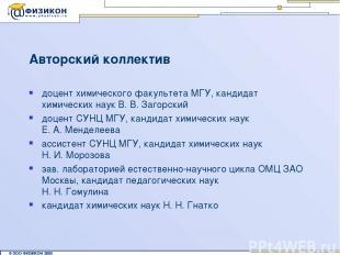 Авторский коллектив доцент химического факультета МГУ, кандидат химических наук