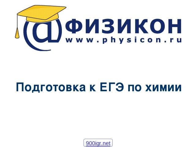 Подготовка к ЕГЭ по химии 900igr.net