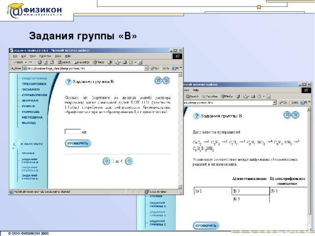 Задания группы «В» © ООО ФИЗИКОН 2002 © ООО ФИЗИКОН 2005