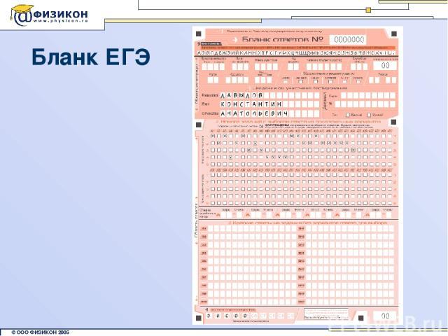 Бланк ЕГЭ © ООО ФИЗИКОН 2002 © ООО ФИЗИКОН 2005