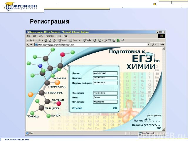Регистрация © ООО ФИЗИКОН 2002 © ООО ФИЗИКОН 2005