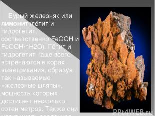 Бурый железняк или лимонит(гётити гидрогётит, соответственно FeOOH и FeOOH·nH2