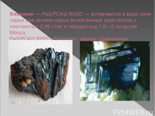 Вивианит— Fe3(PO4)2·8H2O— встречается в виде сине-серых или зелено-серых монок