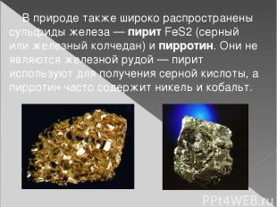 В природе также широко распространены сульфиды железа—пирит FeS2(серный или ж