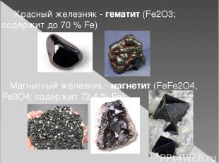 Красный железняк - гематит (Fe2O3; содержит до 70% Fe) Магнитный железняк - ма