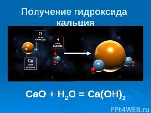 Получение гидроксида кальция CaO + H2O = Ca(OH)2