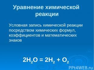 Уравнение химической реакции Условная запись химической реакции посредством хими