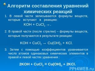 Алгоритм составления уравнений химических реакций 1. В левой части записываются