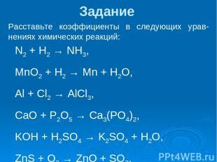 Задание Расставьте коэффициенты в следующих урав-нениях химических реакций: N2 +